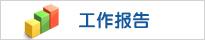 印江土家族苗族自治县人民检察工作报告